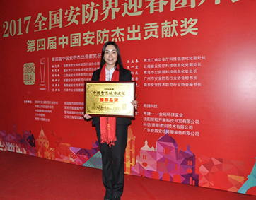SANJIANG Has the Honor to Receive the Award of Recommended Brand of China Intelligent City Construction in 2016
