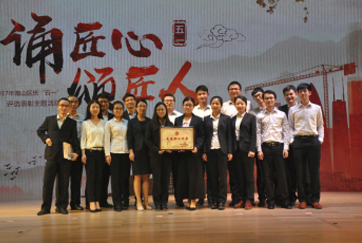Awards for Craftsmen --Title of Advanced Home for Staffs, awarded by Nanshan District Commission